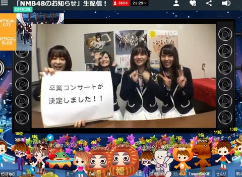 【NMB48】上西恵、藤江れいな、薮下柊の卒業コンサートが「オリックス劇場」にて開催決定