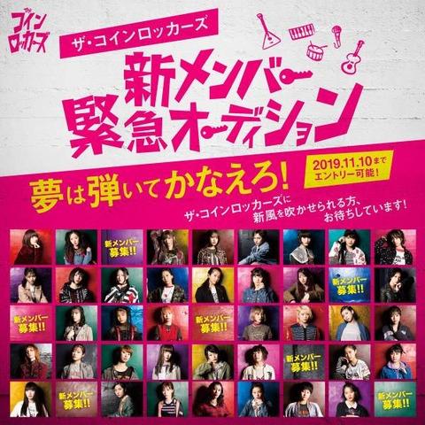 【正論】秋元康プロデュースのバンド・コインロッカーズに入りたい女の子、家族から「秋元康が絡んでる時点でNGTと一緒」と反対される