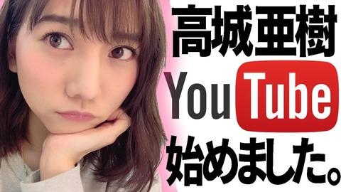 【元AKB48】高城亜樹さん、YouTuberになるwww
