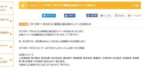 【朗報】後藤楽々が帰還!SKE48がいよいよ第3章へ