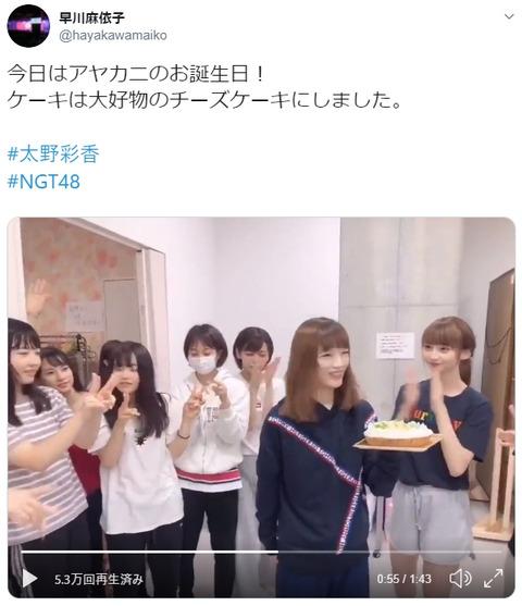 【悲報】まいやん、不適切な動画をTwitterにあげてしまう【NGT48・太野彩香・早川麻依子】