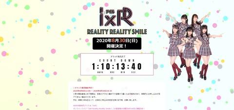 【AKB48】「IxR」オンラインライブ開催決定!!!【8月30日】
