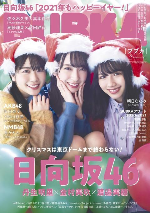 【BUBKA】NMBは年越しぴろぴろSEXYなのに、なんでAKBは岡田&村山ダルマなんだよwww