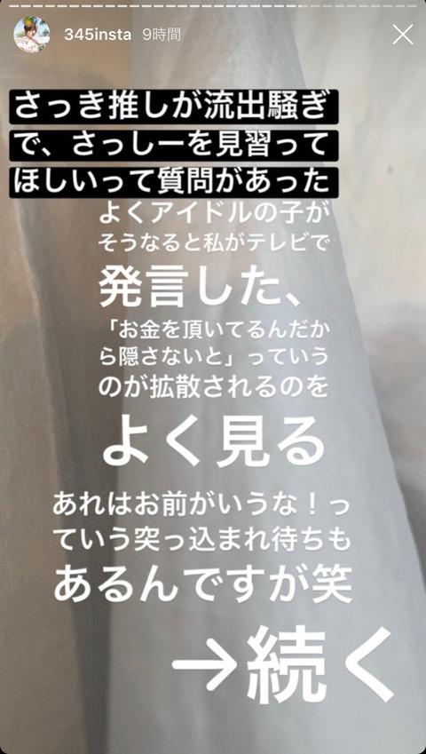 【画像】指原莉乃さんが横山結衣ヲタにアドバイス「推しが誠実に変わってくれるのを信じて応援して」