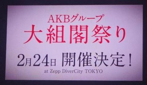 【Zepp】AKB48G大組閣祭りの会場が小さいって知っていたか?