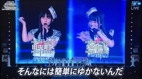 【HKT48】総選挙後に田中美久が矢吹奈子に送った手紙が泣ける【なこみく】