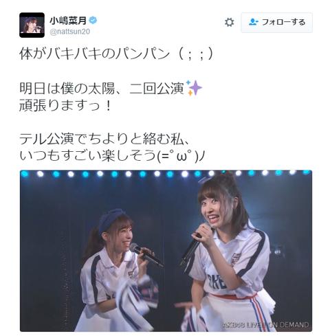 【悲報】なっつん、Twitterで「ぱんぱん」を使用【AKB48・小嶋菜月】