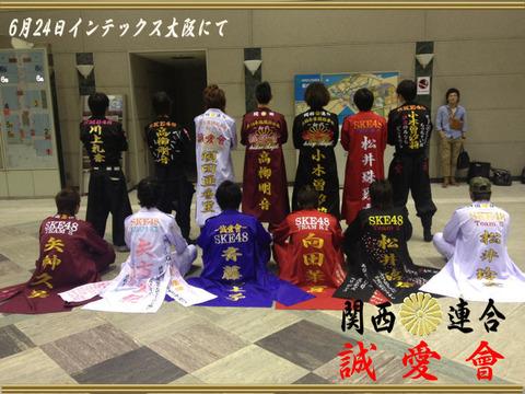 【AKB48G】握手会で特攻服着てる奴wwwwww