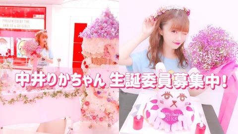 【悲報】NGT48中井りか、ファンが少なすぎて生誕委員が足りないwww「ねえ!!!だれか!!!生誕委員やって!!!!」