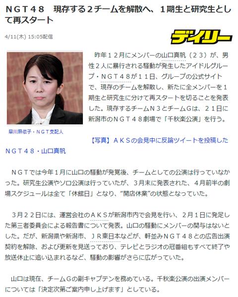 【速報】NGT48現存チームを解散へ、1期生と研究生として再スタート【意味不明】