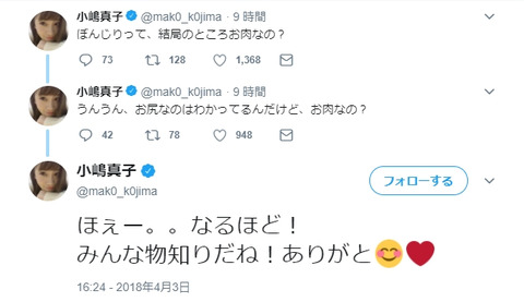 【AKB48】こじまこ「ぼんじりって、結局のところお肉なの?」【小嶋真子】