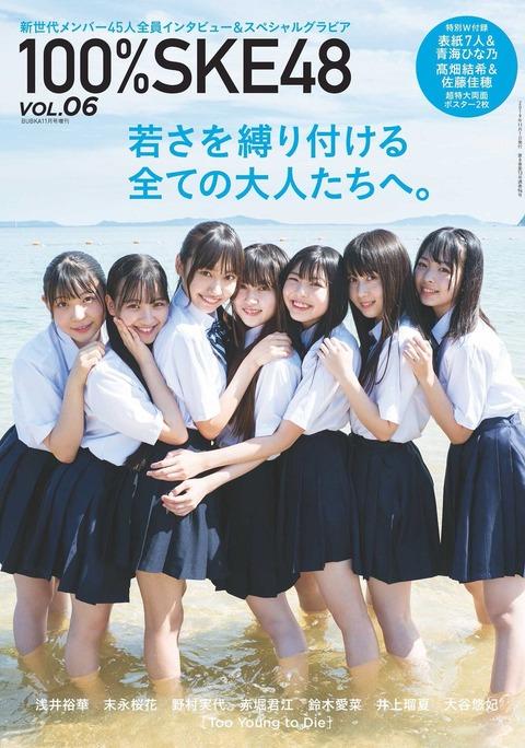 【SKE48】若手メンバーからのメッセージ「若さを縛り付ける全ての大人たちへ」