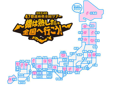 【悲報】「SKE48 47都道府県全国ツアー」熊本公演・大分公演中止