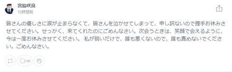 【HKT48】宮脇咲良「みなさんを泣かせてしまって申し訳ないので握手会を中止にさせて下さい。」