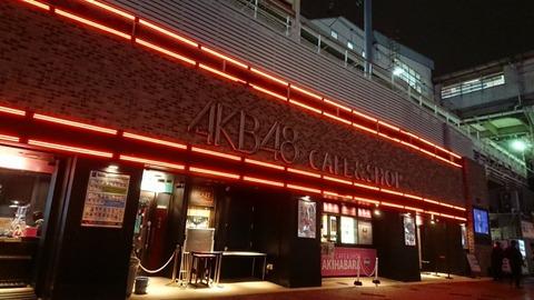 【AKB48 CAFE】カフェが儲からないなら居酒屋AKBかAKBバルなら流行るんじゃね?