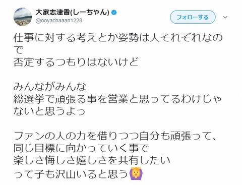 【朗報】AKB48大家志津香、須藤凜々花の「営業」発言に物申す!