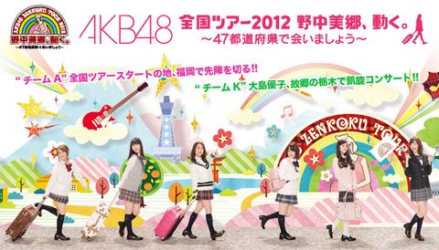 【定期】AKB48野中美郷全国ツアーって…