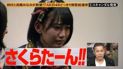 【AKB48】何故さくらたんやみーおんというニックネームが世間に浸透しないのか?【宮脇咲良・向井地美音】