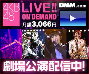 【AKB48G】DMM月額3000円←これボッタクリ過ぎだろ