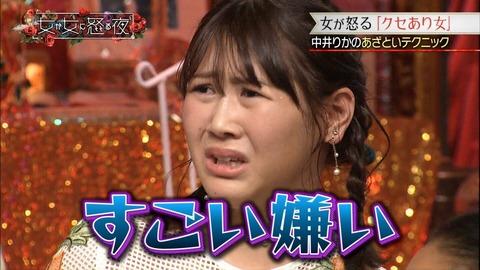 【悲報】次世代バラエティメン中井りか、西野未姫にすら負ける