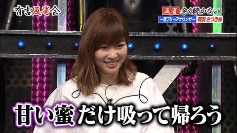 【HKT48】指原莉乃「甘い蜜だけ吸って帰ろうと思ってます」【有吉反省会】