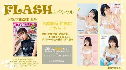 【NMB48】安田桃寧「実は演技のお仕事やってみたくて、いろいろとオーディション受けてるんです。目標は朝ドラ出演! 」
