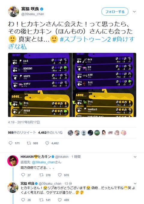 【HKT48】宮脇咲良さん、「スプラトゥーン2」がらみのツイートでヒカキンとからむ