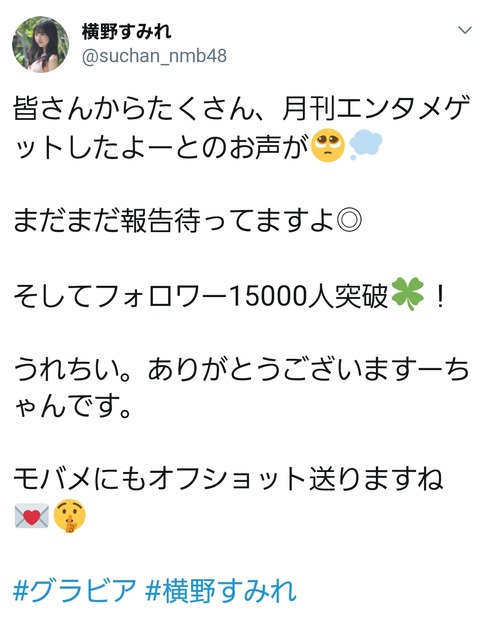 【朗報】NMB48のおっぱいエース、おっぱいルーキーを認める!【上西怜・横野すみれ】