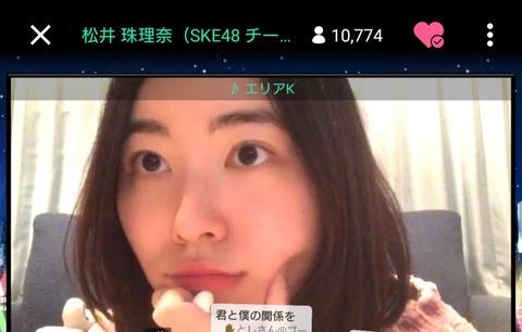 【SKE48】世界チャンピオン松井珠理奈さんがSHOWROOMでカラオケ配信