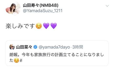 【悲報】NMB48のメンバーがジャニーズメンバーと旅行計画www