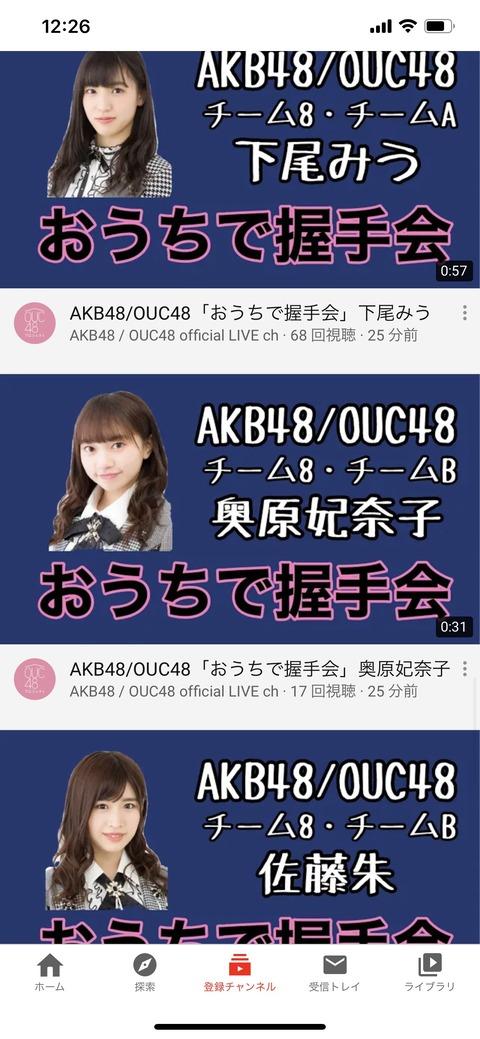 【AKB48】「おうちで握手会」動画がYouTube公式チャンネルにアップされ全世界に公開されてる