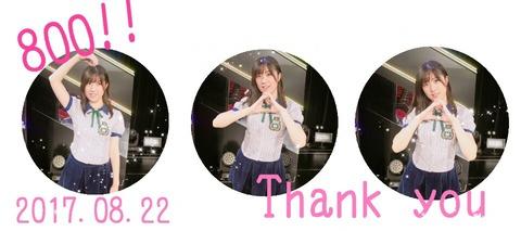 【HKT48】下野由貴の公演800回達成という偉業を称えるスレ