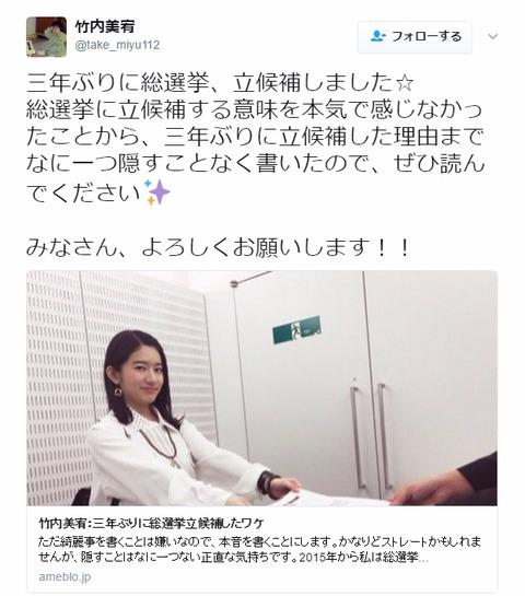 【AKB48】竹内美宥「三年ぶりに総選挙立候補したワケ」