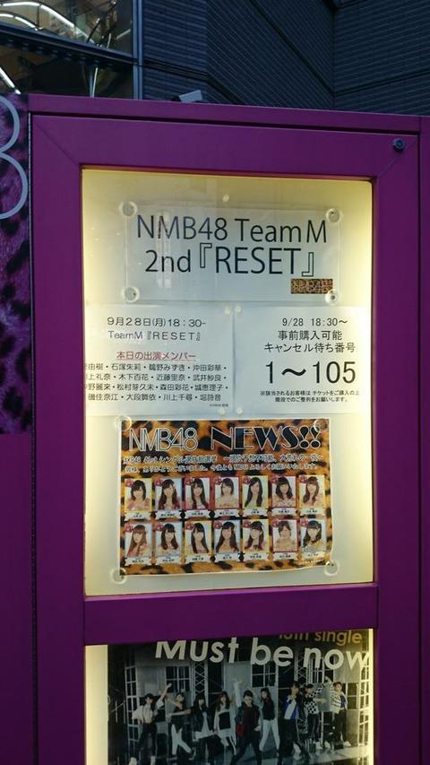 【NMB48】劇場公演キャンセル多すぎ問題【キャンセル率43%】