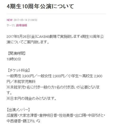 【AKB48】4期生10周年公演の出演メンバー決定!!!