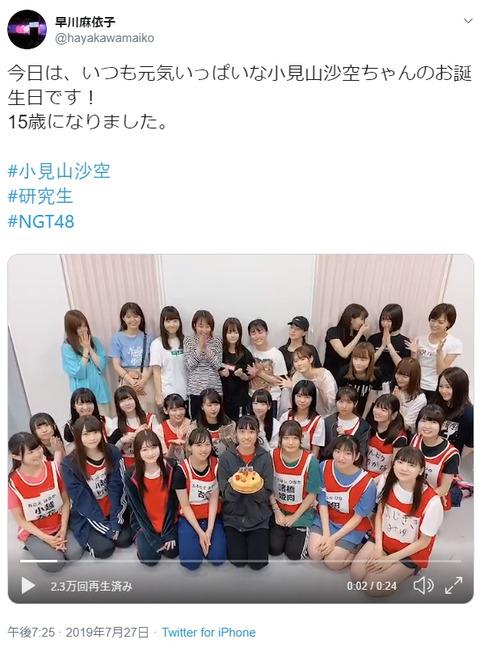 【NGT48】誕生日お祝いbotまいやん、Twitterを更新【早川麻依子】