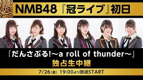 【NMB48】「冠ライブ」とかいう神企画について