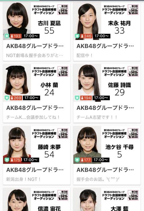 【AKB48G】ドラフト3期生が一斉にSHOWROOMスタート、作戦会議や志望チーム発表でカオス