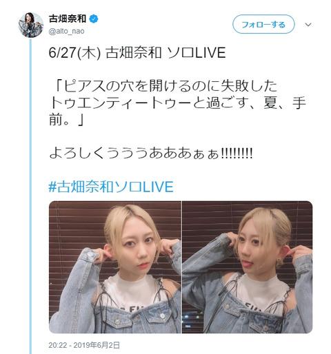 【SKE48】古畑奈和が新宿スタジオアルタでソロLIVE開催!東京の拠点として稼働させる予定か?