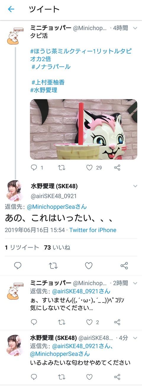 【悲報】 また味噌ヲタがメンバーにストーカーか?【SKE48・水野愛理】