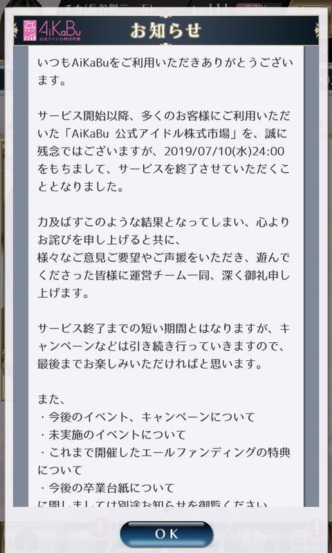 【悲報】AiKaBu公式アイドル株式市場、終了のお知らせ