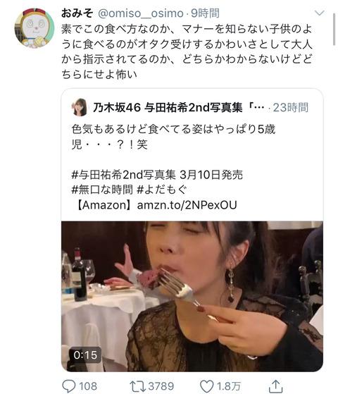 【悲報】乃木坂46与田祐希ちゃん、5歳児のようなステーキの食べ方して炎上