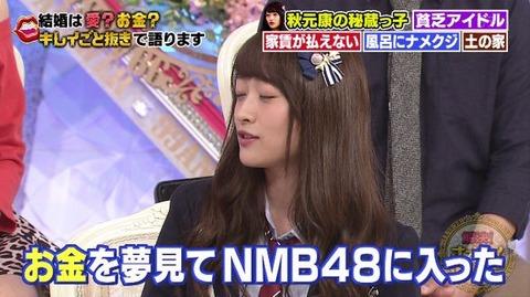 【朗報】りぽぽこと小谷里歩が貧乏キャラで大勝利!!!【ナイナイアンサー】