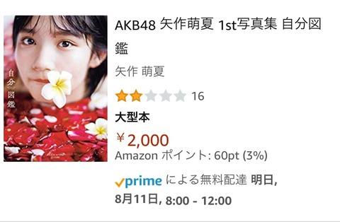 【悲報】AKB48矢作萌夏の写真集がAmazonで星2つの低評価www