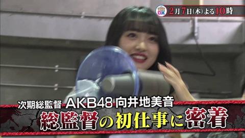 【AKB48総監督】高橋みなみから横山由依への引継ぎは1年かかったのに向井地美音への引継ぎは3ヶ月だったのは何故?