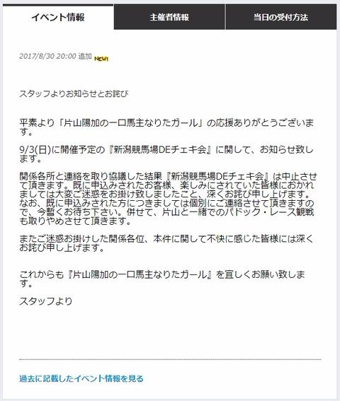 【悲報】元AKB48片山陽加が馬主で金儲けをたくらみ炎上wwwwww