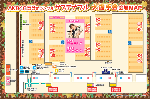【AKB48】地方の田舎モンに聞きたいんだけど、個別握手会に遠征する時は、幕張メッセとパシフィコ横浜どっちが行きやすい?