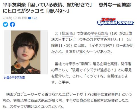 【糖質スレ】ヤフーニュースで櫻坂46の平手友梨奈を少し批判したらコメント削除されたんだが工作員いるんだな