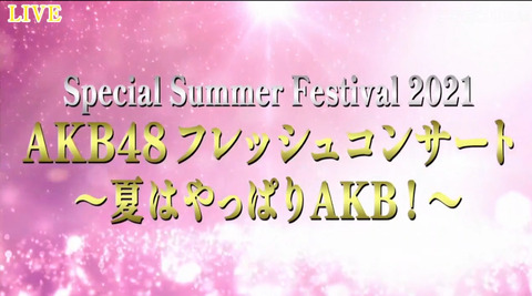 【AKB48】フレッシュコンサート開催決定!出演:D2+馬嘉伶、16期、D3