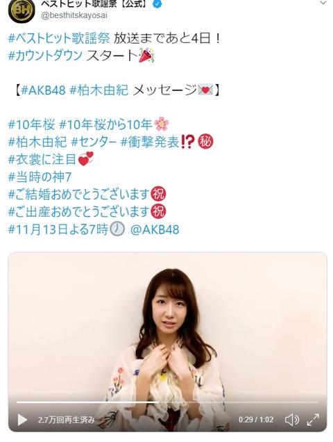 【AKB48】ベストヒット歌謡祭公式「『10年桜』センターは柏木由紀!衝撃発表と衣裳に注目!」